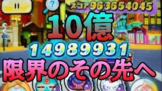 【最強】ぷにぷに通ステ10億目前…【妖怪ウォッチぷにぷに】 thumbnail