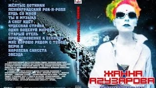 �������� ���� Жанна Агузарова. Последний концерт на Земле  (2010) НТВ ������