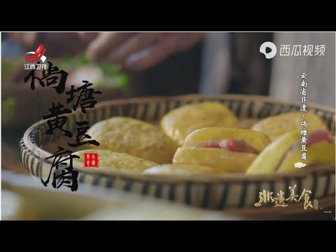 【非遗美食】美食精选:倘塘黄豆腐