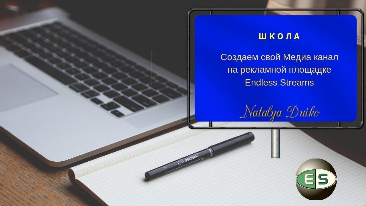 Endless Streams Вебинар Школа Наталья Дуйко 14 06.19