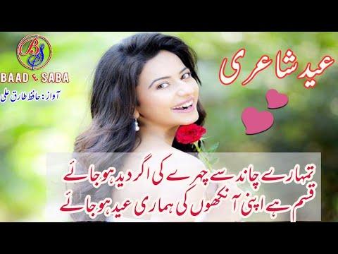 EID 2 Lines Poetry Heart Touching Poetry Part-149 Urdu/Hindi Love Poetry By Hafiz Tariq Ali 