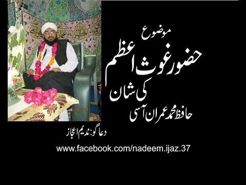 Hafiz imran aasi by Huzoor ghous azam ki shan best speech