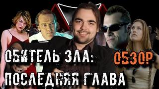 Обитель зла: последняя глава - Обзор Resident Evil: The last Chapter review