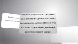 Оформление доверенности на получение пенсии в Сбербанке(, 2014-10-27T05:34:06.000Z)
