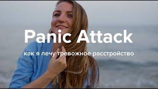 Панические атаки и тревожное расстройство