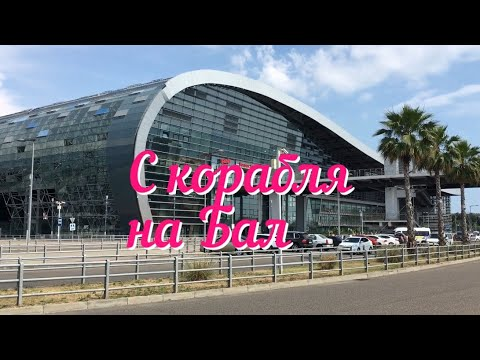 🔴 С корабля на Бал : ЖД Вокзал в Адлере