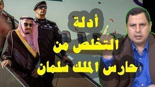 أدلة التخلص من  اللواء عبد العزيز الفغم داخل القصر الملكي