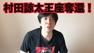 村田諒太王座奪還!