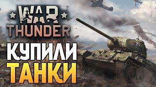 War Thunder - Купили Новые Танки #8