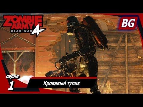 Zombie Army 4: Dead War ➤ Прохождение №1 ➤ Кровавый тупик