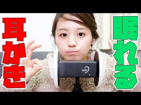 【ASMR,音フェチ】あなたが眠るまで小池里奈が耳かきする動画【囁き声,睡眠用】Japanese ASMR  Ear Cleaning