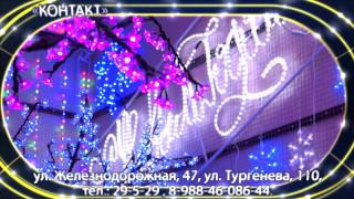 Магия света в г. Армавир(, 2014-11-28T05:38:46.000Z)