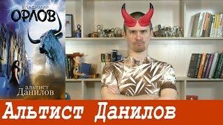 """Обзор книги Владимира Орлова """"Альтист Данилов""""."""