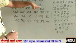 Do varn se bane shbd,Hindi Seekhe Video 3 ,Learn hindi By AMT classes