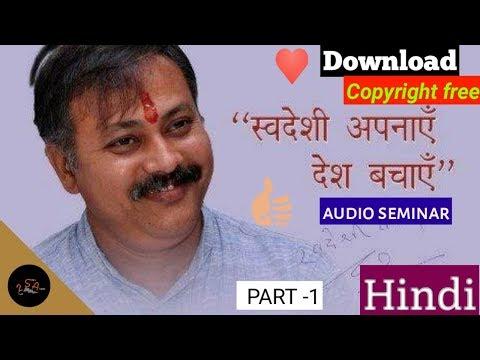 Download Rajiv Dixit's Seminar Audios Part 1 |copy Right Free| Bharat Mata Ki Jay