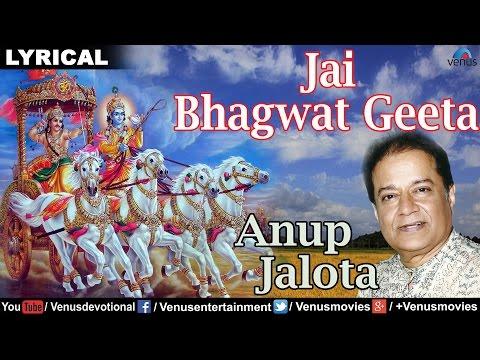 Aarti : Jai Bhagwat Geete - Lyrical Video | Anup Jalota