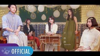 王欣晨 Amanda【 知己 】Official Music Video(三立華劇「我的青春沒在怕」片尾曲)