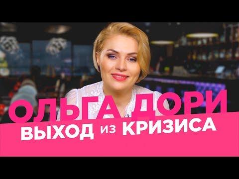 Выход из кризиса и ваши мечты /Ольга Дори/ Женщина после 40