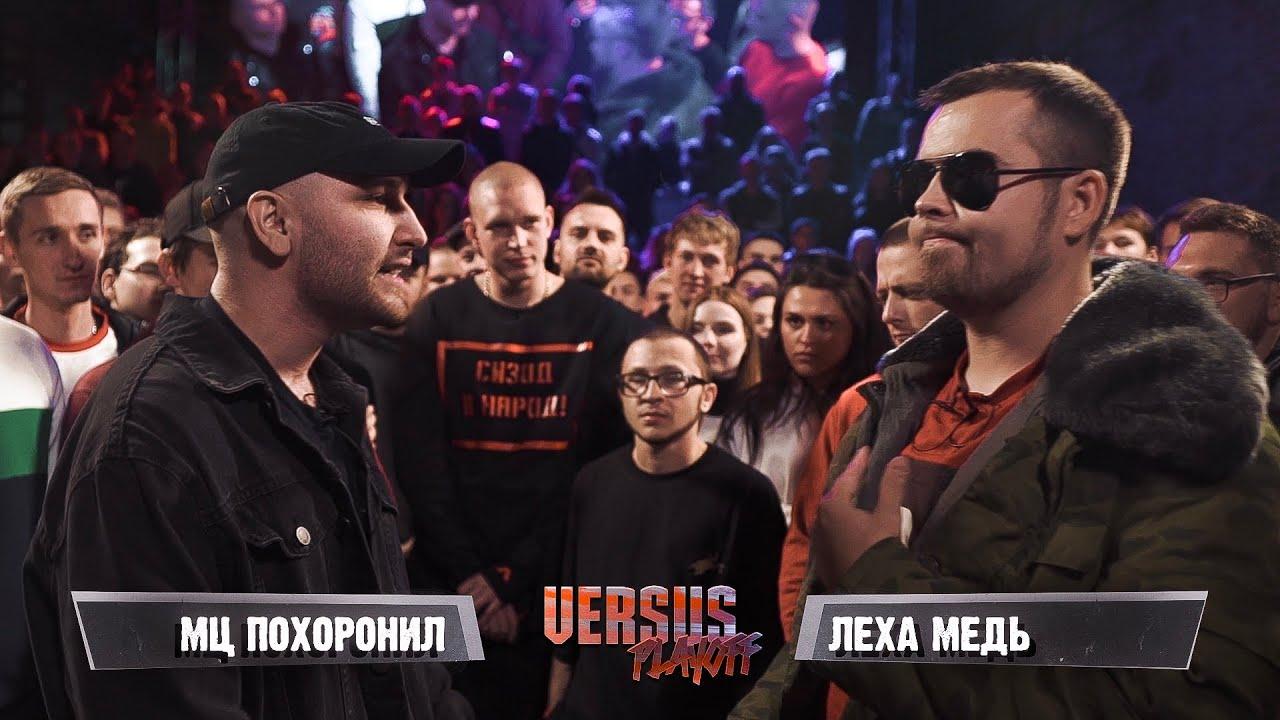 VERSUS PLAYOFF: МЦ Похоронил VS Лёха Медь (1/4)