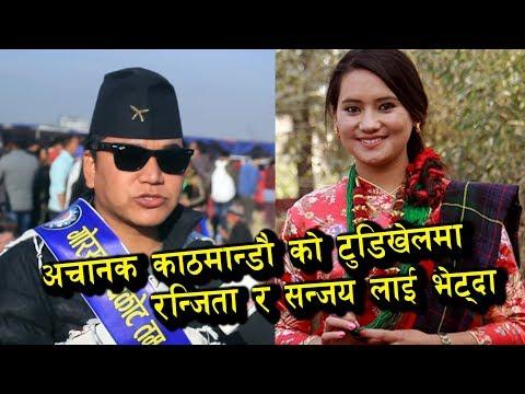 अचानक संजय गुरुङ र रन्जिता गुरुङलाई ल्होसार मा भेट्दा    Ranjita Gurung.Sanjaya Gurung Interview