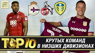 ТОП-10 клубов в низших дивизионах