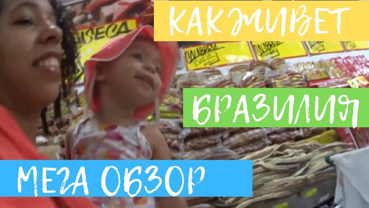 Бонус!! Цены Бразилия 2019. Мега обзор цен, еды, супермаркетов и где мы живем в Бразилии