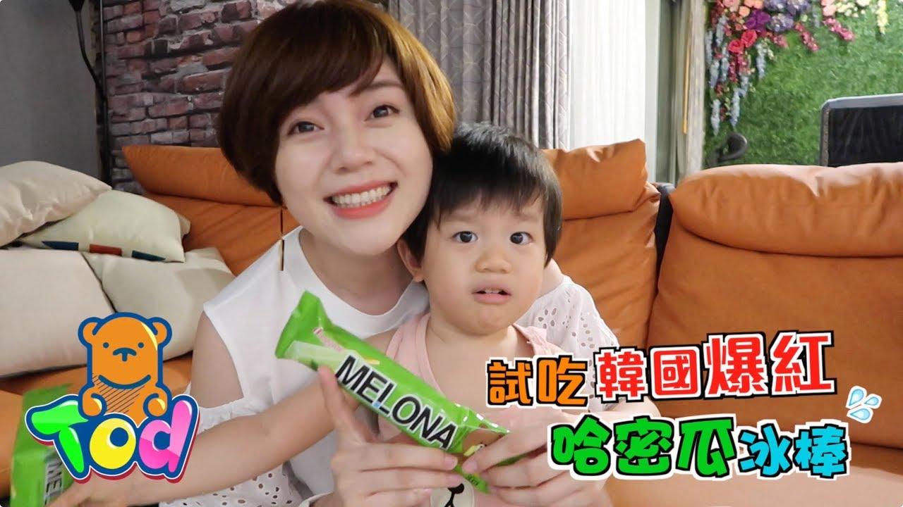 [美食] 2歲小陶德試吃韓國很紅的哈密瓜冰棒! Korean Melon Popsicle Taste Test | 小陶德沛莉 玩具開箱 - YouTube