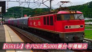 【甲種輸送】DE10-1561号機&EF510-17号機「キハ261系5000番台(はまなす編成) 甲種輸送」