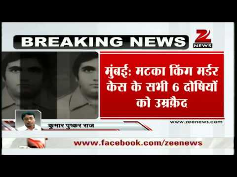 Zee News: Six including wife, son get life term in Matka king murder case