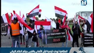 """حركة النظام العربي تنظم مظاهرة بعنوان """" لا للإعدامات في الأحواز العربية """""""