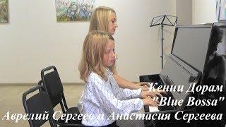 """Кенни Дорам """"Blue Bossa"""" - Аврелий Сергеев и Анастасия Сергеева (фортепиано)"""