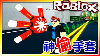 使用神偷手套取走物品!?偷竊模擬器!機器磚塊 Roblox【至尊星】 thumbnail