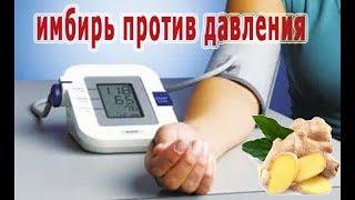★ИМБИРЬ для нормализации артериального давления. Простые народные рецепты.