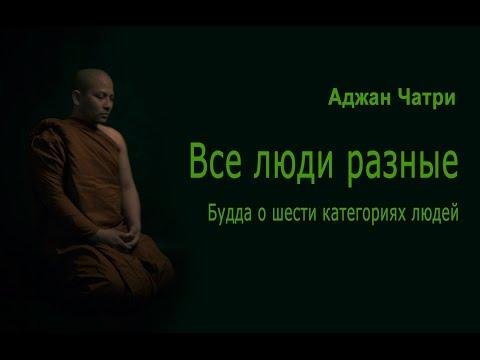 Все люди разные  Будда о шести категориях людей  Аджан Чатри