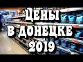Цены в Донецке 2019 Донбасс реалии 2019 mp3