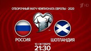 Сборная России по футболу провела контрольную тренировку перед игрой с Шотландией.
