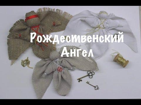 Рождественский Ангел мастер-класс. Кукла ручной работы из ткани