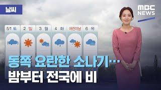 [날씨] 동쪽 요란한 소나기…밤부터 전국에 비 (202…