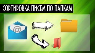 Автоматическая сортировка писем (gmail, mail, yandex)