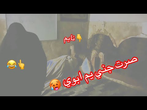 سجاد قاسم | مقلب لبست عباء وابوي نايم 😂لا يفوتكم احلا مقلب