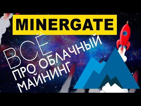 Облачный майнинг MinerGate ✔ Самое подробное описание!
