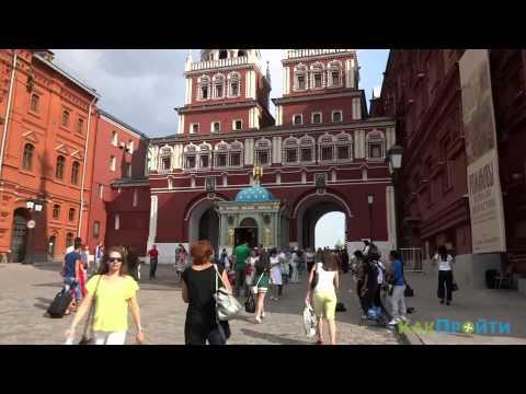 Как пройти к Красной площади