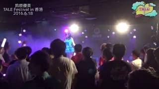 2016/6/18 に香港で行われた「TALE Festival in 香港」鈴原優美の一部の...