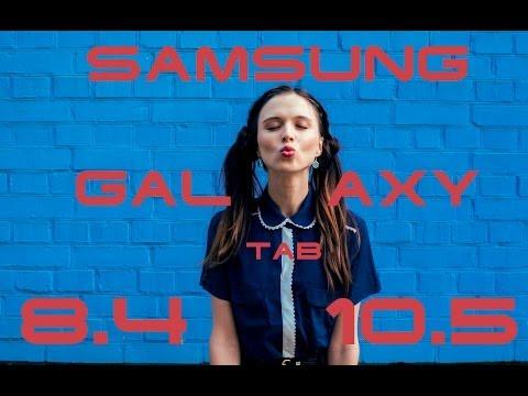 Samsung Tab S 8.4 и Tab S 10.5: обзор планшетов