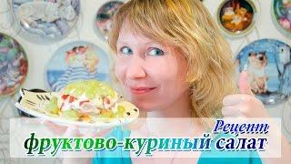 Как приготовить фруктово-куриный салат. Очень вкусный салат на любой праздник)))