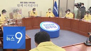 선거역풍 우려한 여당, '공매도 3월 재개' 움직임에 제동 [뉴스 9]