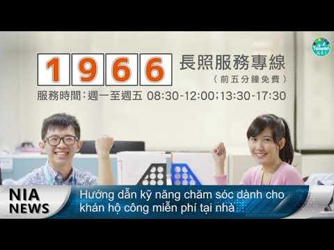 0911 NIA影音新聞-中文