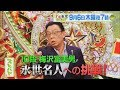 『プレバト!!』9/6(木)「落とせるものなら落としてみなさい!!」10段 梅沢富美男が永世名人への挑戦!!【TBS】