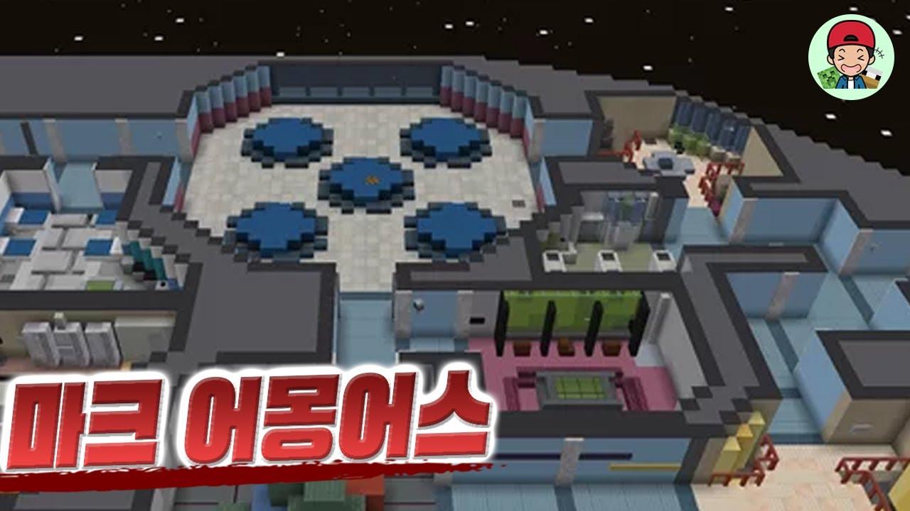 30일동안 만든 역대급 고퀄 어몽어스 맵 최초공개?! 와.. 지려따.. _ 마인크래프트