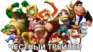 Честный трейлер — «Donkey Kong» / Honest Game Trailers - Donkey Kong [rus]